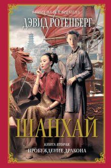 Ротенберг Д. - Шанхай. Кн. 2: Пробуждение дракона обложка книги