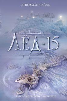 Лед-15 обложка книги