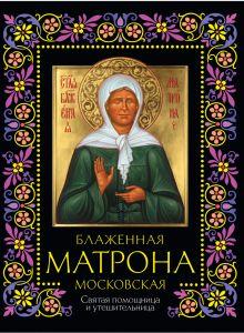 - Блаженная Матрона Московская: Святая помощница и утешительница обложка книги