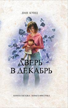 Дверь в декабрь обложка книги