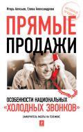 """Прямые продажи: особенности национальных """"холодных звонков"""": самоучитель работы на телефоне. 2-е изд., перераб. и доп."""
