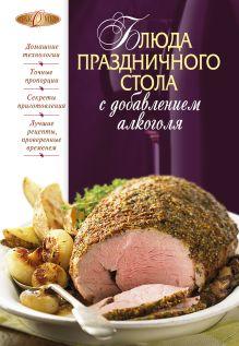 - Блюда праздничного стола с добавлением алкоголя обложка книги