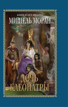 Дочь Клеопатры обложка книги