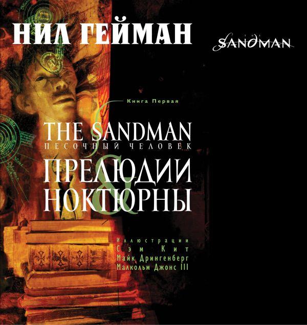 The Sandman. Песочный человек. Книга 1. Прелюдии и ноктюрны Гейман Н.