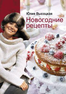 Высоцкая Ю.А. - Новогодние рецепты обложка книги