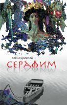 Крюкова Е.Н. - Серафим' обложка книги