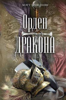 Орден дракона обложка книги