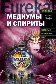 Шойфет М.С. - Медиумы и спириты обложка книги