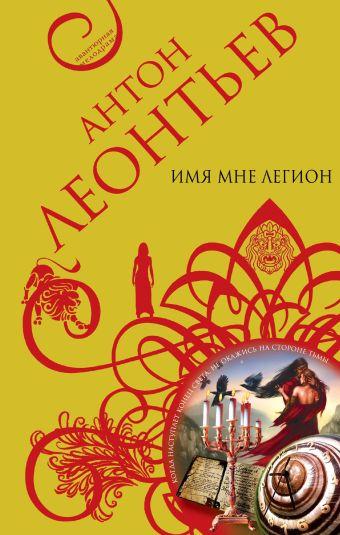 Имя мне легион: роман Леонтьев А.В.