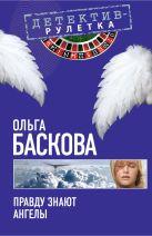 Баскова О. - Правду знают ангелы: повесть' обложка книги