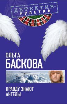 Правду знают ангелы: повесть обложка книги