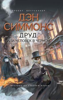 Симмонс Д. - Друд, или Человек в черном обложка книги