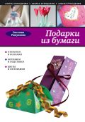 Подарки из бумаги от ЭКСМО