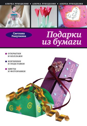 Подарки из бумаги Ращупкина С.Ю.,