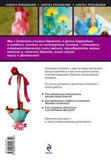 Обложка сзади Подарки из бумаги Ращупкина С.