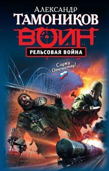 Тамоников А.А. - Рельсовая война: роман обложка книги