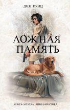 Кунц Д. - Ложная память' обложка книги