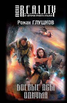 Глушков Р.А. - Боевые псы Одиума обложка книги