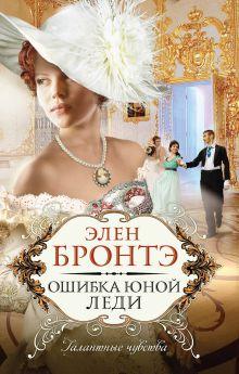 Ошибка юной леди: роман обложка книги