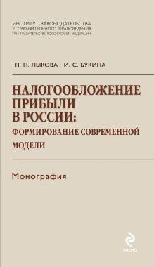 - Налогообложение прибыли в России: формирование современной модели обложка книги