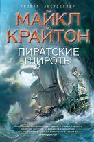 Крайтон М. - Пиратские широты' обложка книги