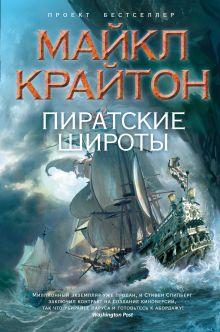 Крайтон М. - Пиратские широты обложка книги