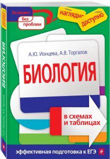 Ионцева А.Ю.; Торгалов А.В. - Биология в схемах и таблицах обложка книги