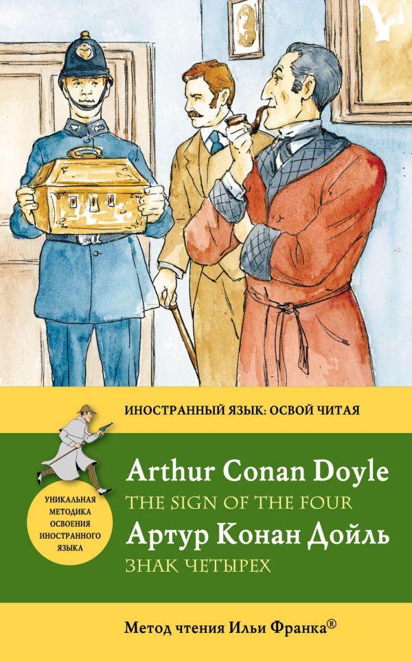 Знак четырех = The Sign of the Four: метод чтения Ильи Франка Конан Дойл А.