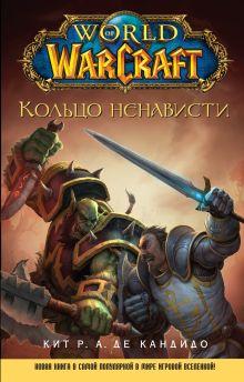 Де Кандидо К.Р.А. - World of WarCraft. Кольцо ненависти обложка книги
