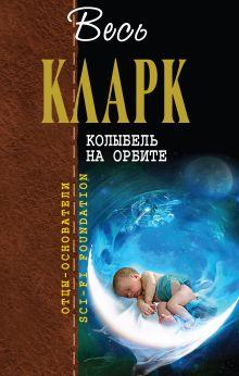 Колыбель на орбите обложка книги