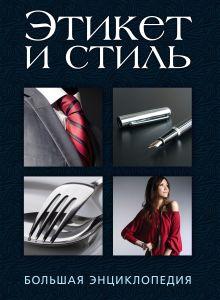 Этикет и стиль: большая энциклопедия. (оф. 1)