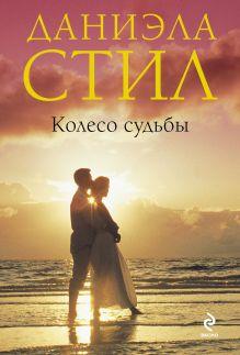 Стил Д. - Колесо судьбы обложка книги
