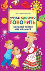 Александрова О.В. - Учусь красиво говорить: любимые сказки для малышей обложка книги
