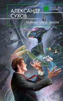 Сухов А.Е. - Тайные боги Земли обложка книги