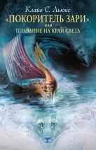 """Покоритель зари"""", или Плавание на край света. (супер)"""