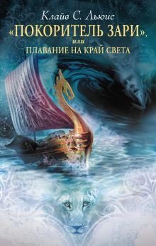 Льюис К.С. - Покоритель зари, или Плавание на край света. (супер) обложка книги