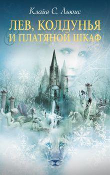 Льюис К.С. - Лев, Колдунья и Платяной шкаф. (супер) обложка книги