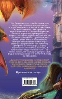 Обложка сзади У входа нет выхода: роман Емец Д.А.