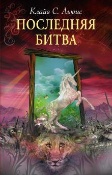 Льюис К.С. - Последняя битва. (супер) (ил. П. Бэйнс) обложка книги