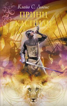 Льюис К.С. - Принц Каспиан. (супер) обложка книги