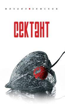 Земсков М.Б. - Сектант обложка книги