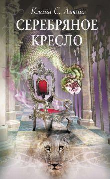 Льюис К.С. - Серебряное кресло. (супер) обложка книги