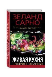 Зеланд В., Сарно Ч. - Живая кухня. Трансерфинг обновления обложка книги