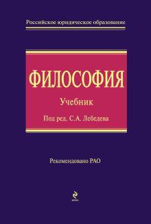 Лебедев С.А. - Философия: учебник обложка книги