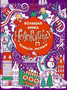 - Большая книга новогодних раскрасок и рисунков обложка книги