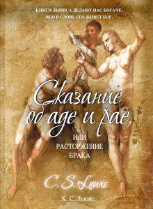 Сказание об аде и рае, или Расторжение брака обложка книги