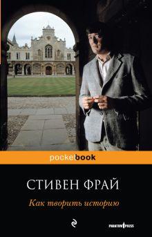 Фрай С. - Как творить историю обложка книги