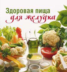 - Здоровая пища для желудка. (BTL) обложка книги