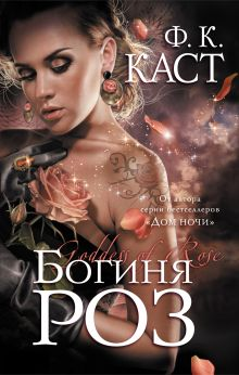 Каст Ф.К. - Богиня роз обложка книги