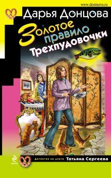 Донцова Д.А. - Золотое правило Трехпудовочки: роман обложка книги